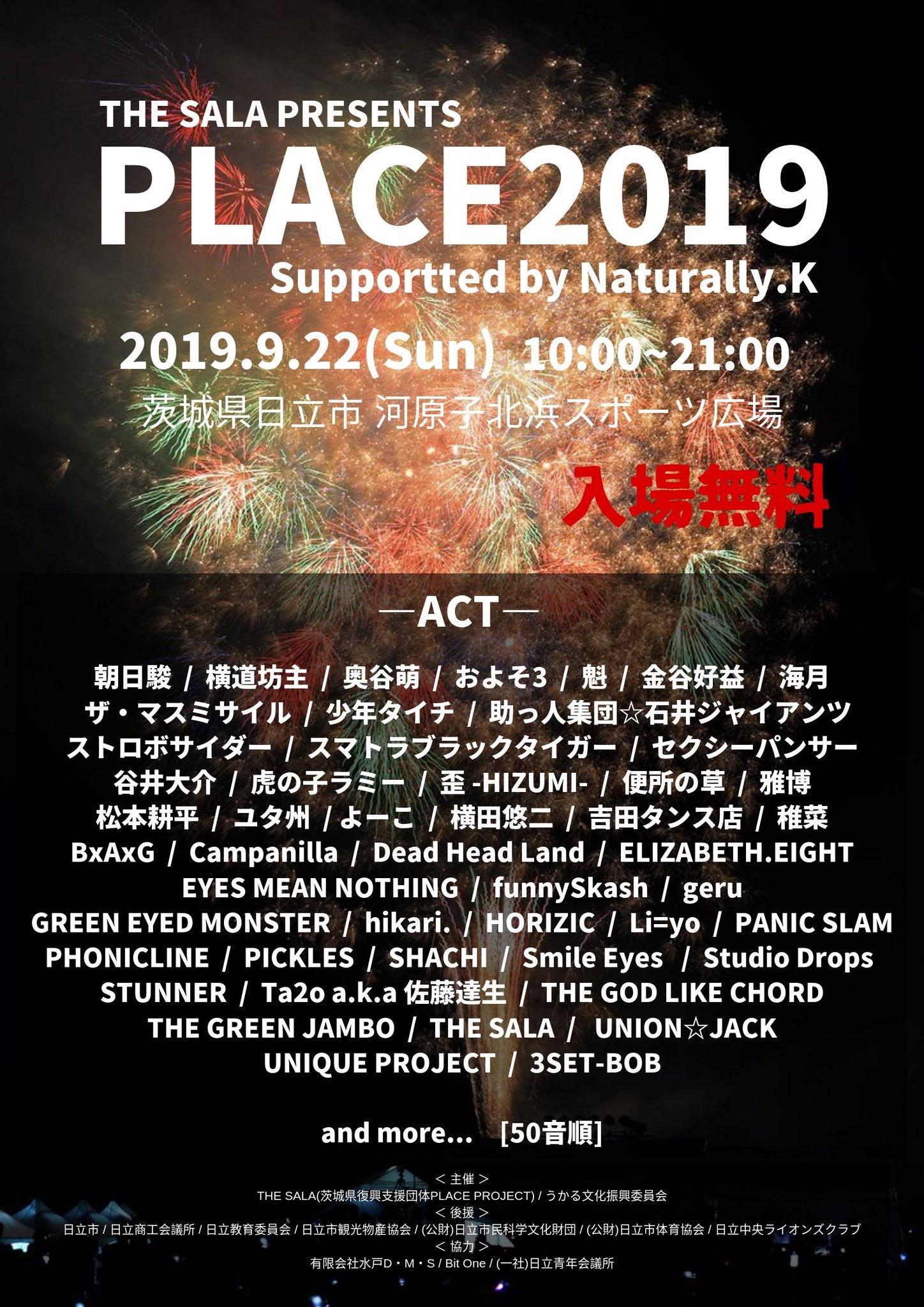PLACE2019