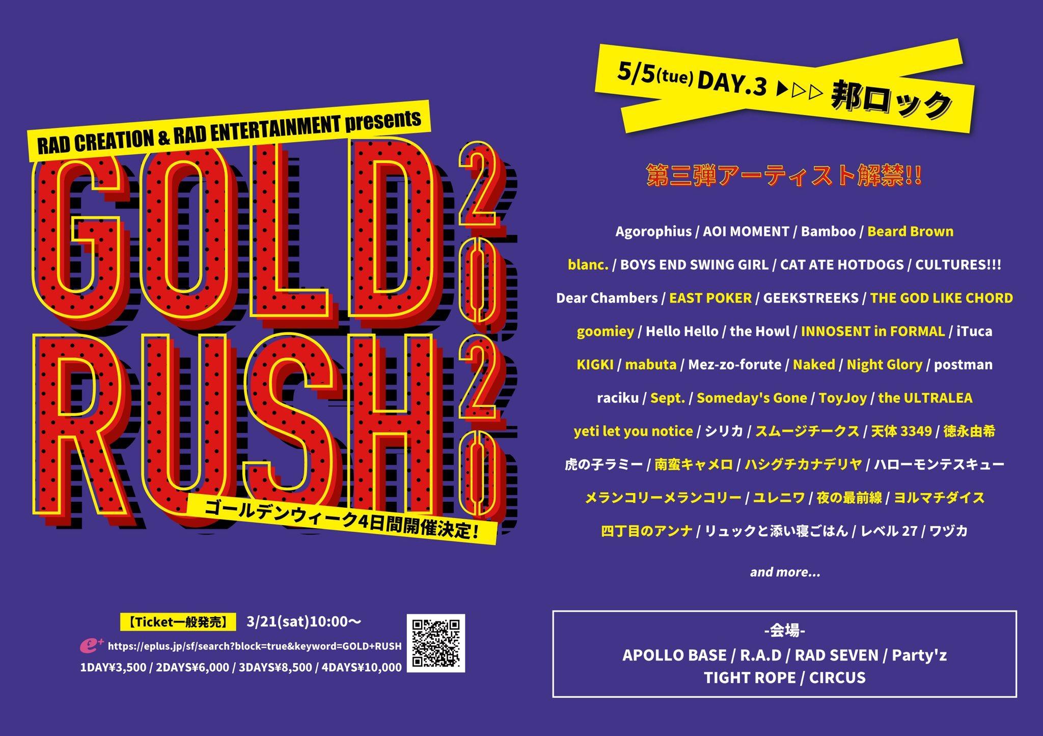 GOLD RUSH2020